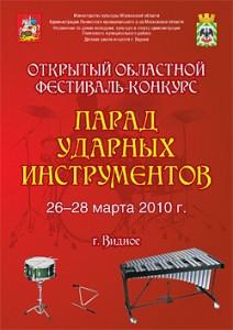 parad2010